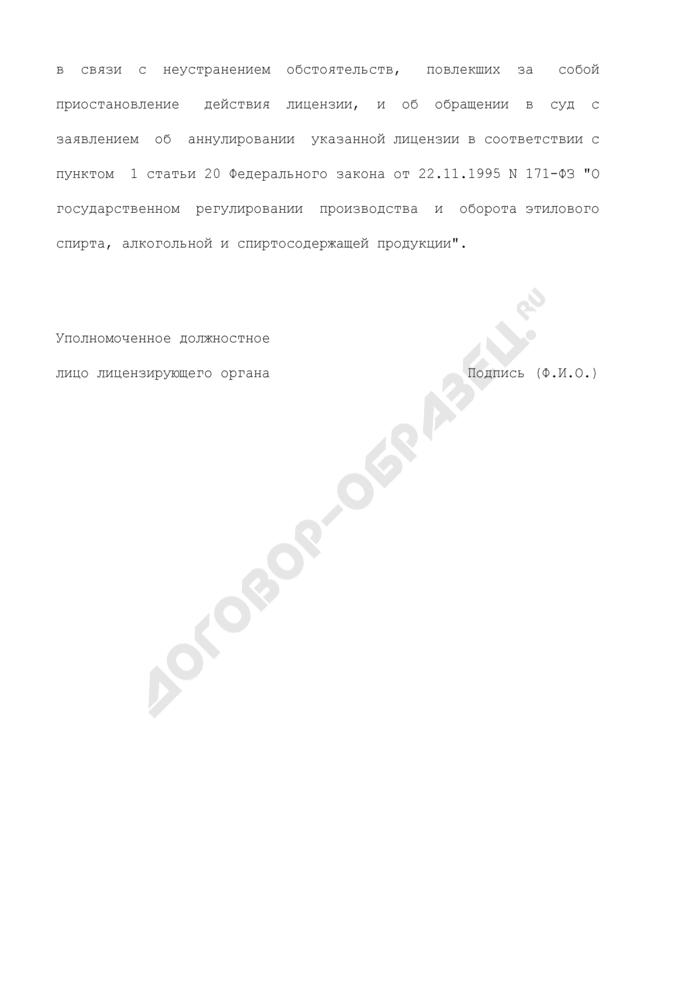 Решение лицензирующего органа об отказе в возобновлении действия лицензии и об обращении в суд с заявлением об аннулировании лицензии в сфере производства и оборота этилового спирта, алкогольной и спиртосодержащей продукции. Страница 2