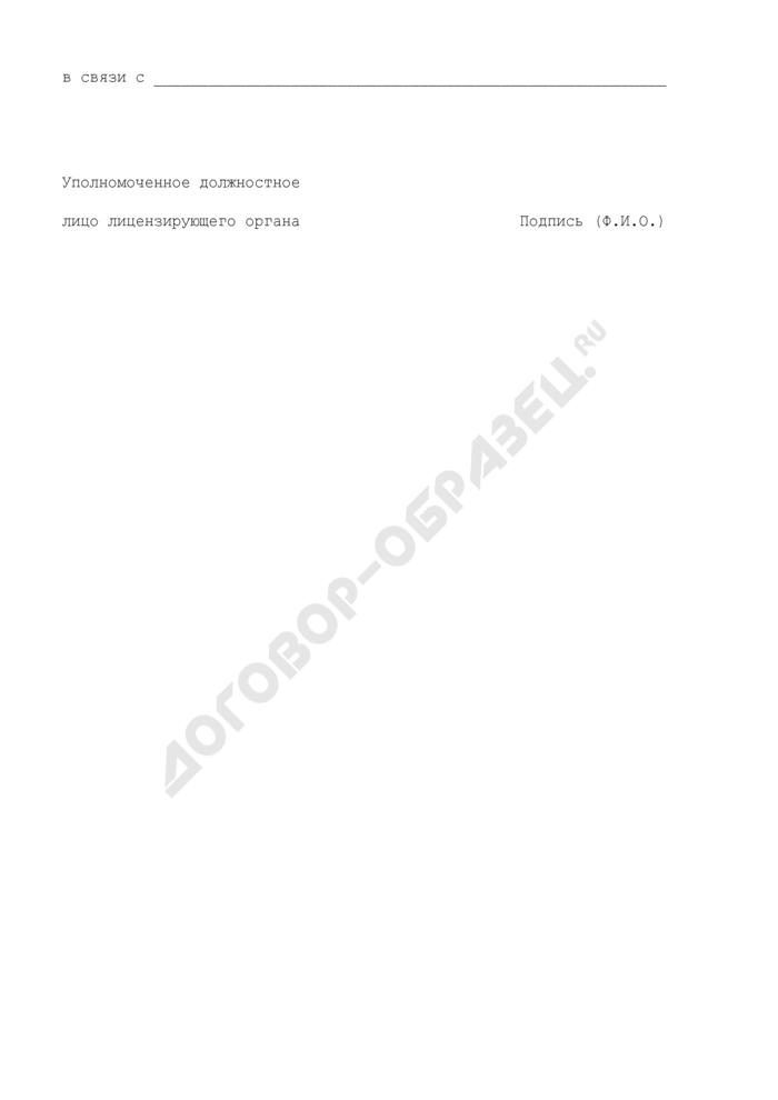 Решение лицензирующего органа о направлении в суд заявления об аннулировании лицензии в сфере производства и оборота этилового спирта, алкогольной и спиртосодержащей продукции. Страница 2