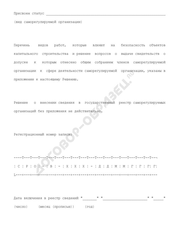 Решение о внесении сведений в государственный реестр саморегулируемых организаций. Форма N СРО-03. Страница 2