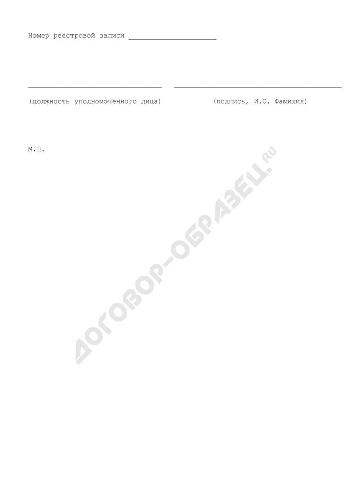Решение о внесении сведений в государственный реестр саморегулируемых организаций. Форма N СРО-03. Страница 3