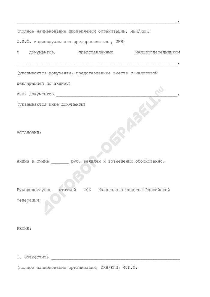 Решение о возмещении суммы акциза, заявленной к возмещению по материалам камеральной налоговой проверки, проведенной на основе налоговой декларации по акцизам, в которой заявлено право на возмещение акциза. Страница 2