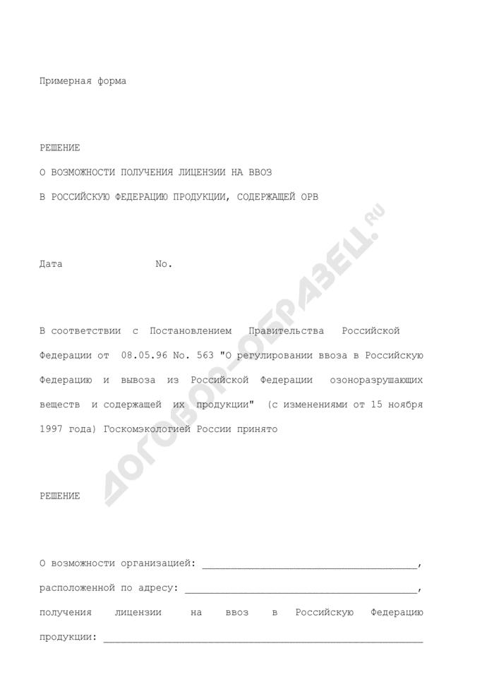 Решение о возможности получения лицензии на ввоз в Российскую Федерацию продукции, содержащей озоноразрушающие вещества. Страница 1