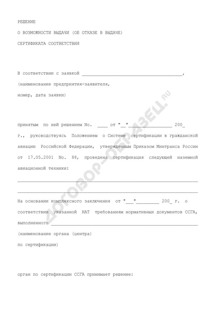 Решение о возможности выдачи (об отказе в выдаче) сертификата соответствия на наземную авиационную технику. Страница 1