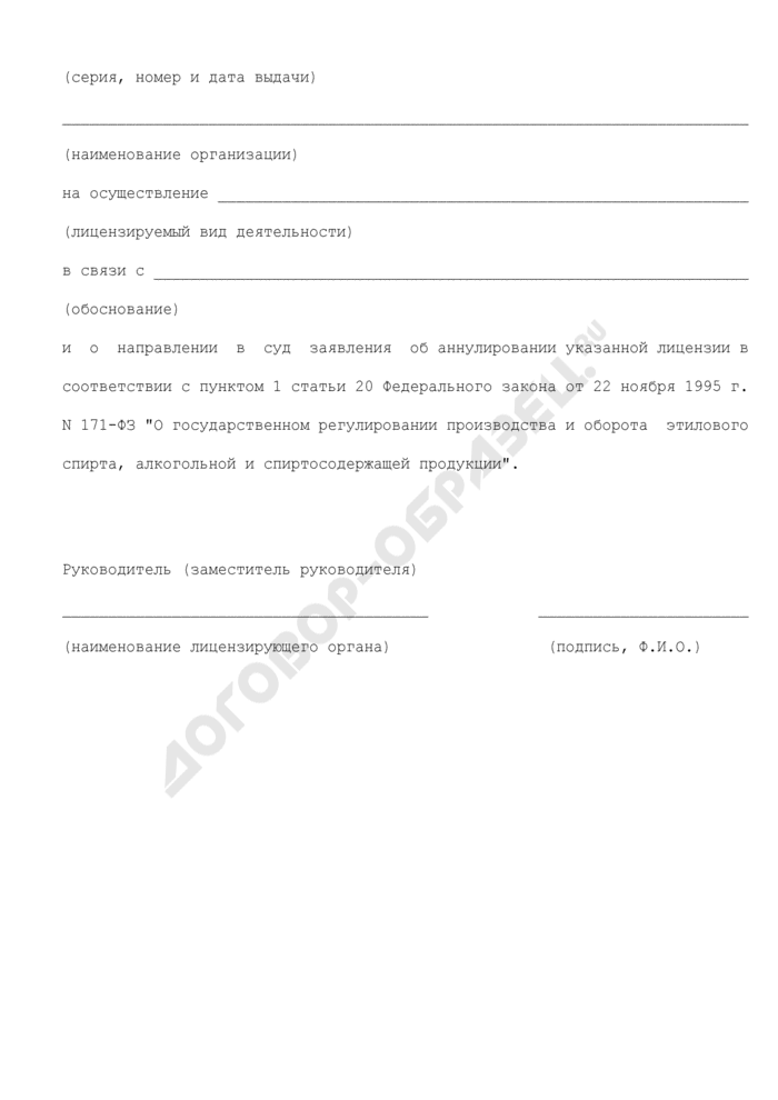 Образец решения об отказе в возобновлении действия лицензии на осуществление деятельности в области производства и оборота этилового спирта, алкогольной и спиртосодержащей продукции. Страница 2