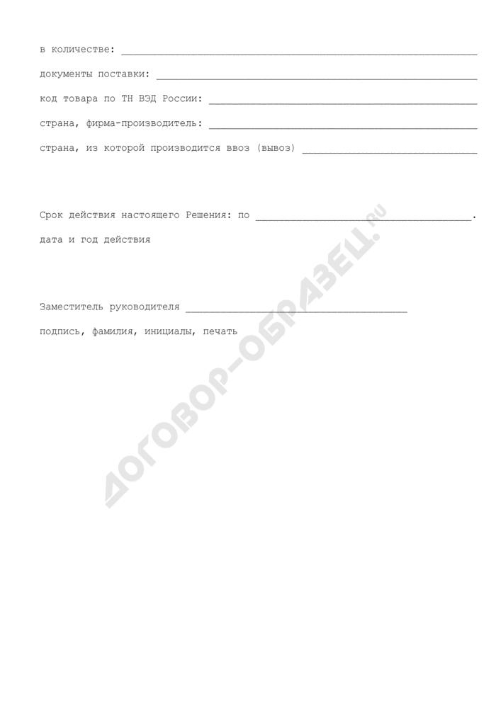 Решение о возможности организацией получения лицензии на ввоз в Российскую Федерацию (вывоз из Российской Федерации) озоноразрушающих веществ и содержащей их продукции (образец). Страница 2