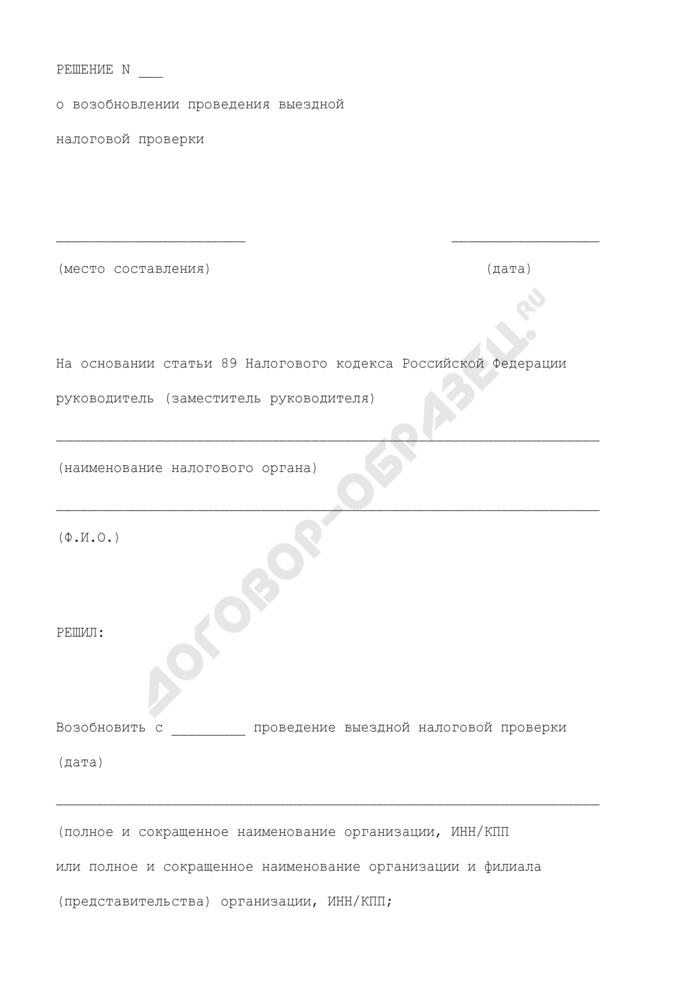 Решение о возобновлении проведения выездной налоговой проверки организации. Страница 1