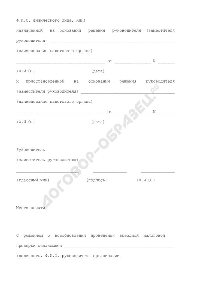 Решение о возобновлении проведения выездной налоговой проверки организации. Страница 2