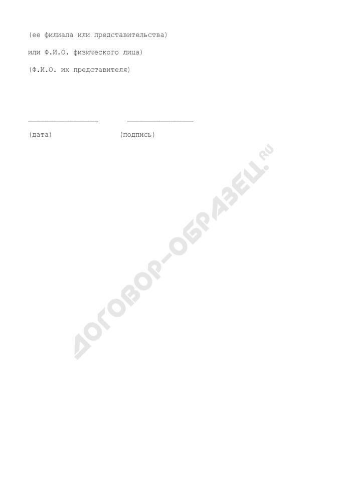 Решение о возобновлении проведения выездной налоговой проверки организации. Страница 3