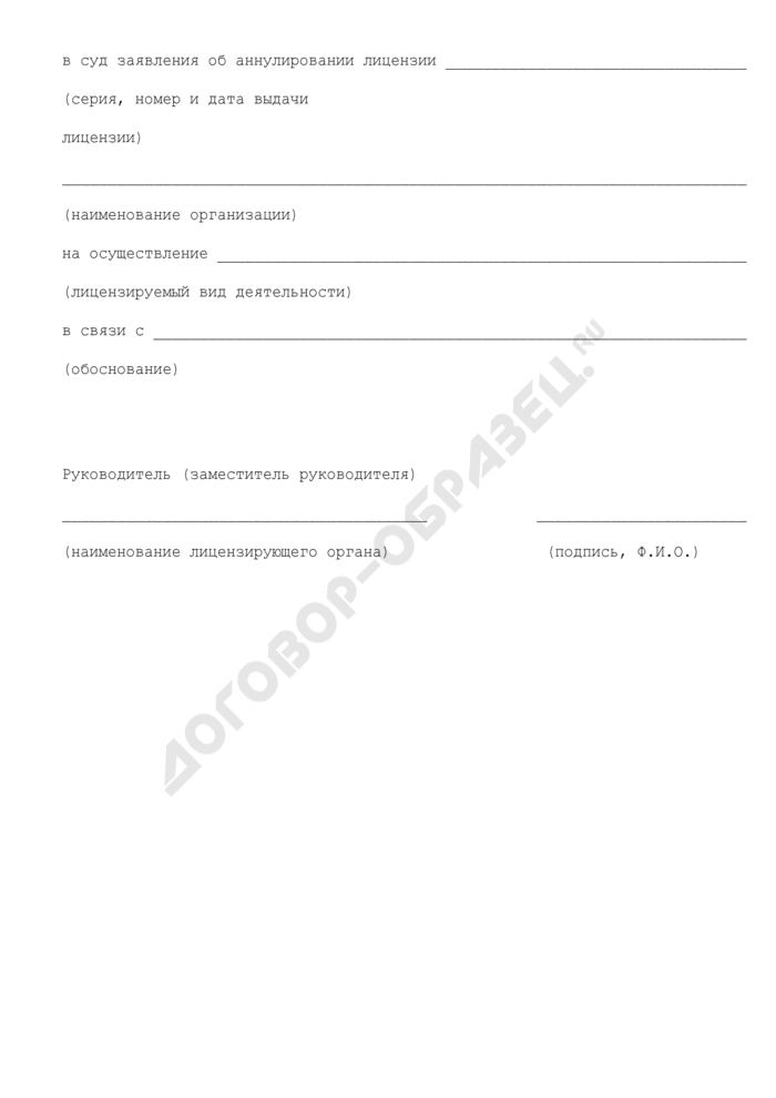 Образец решения о направлении в суд заявления об аннулировании лицензии на осуществление деятельности в области производства и оборота этилового спирта, алкогольной и спиртосодержащей продукции. Страница 2