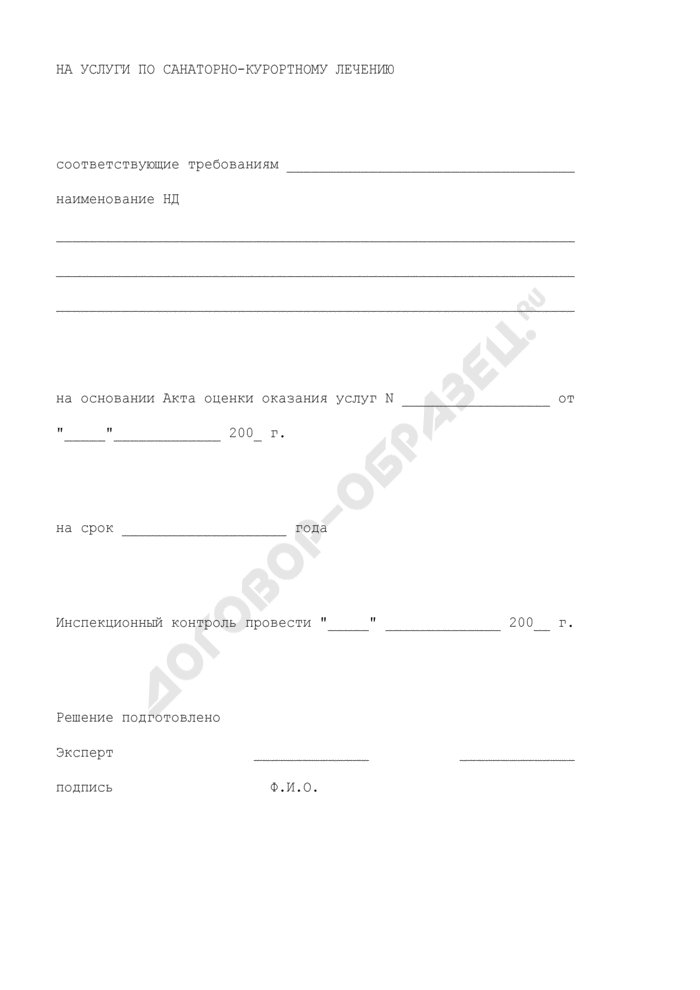 Решение о выдаче сертификата соответствия. Страница 2