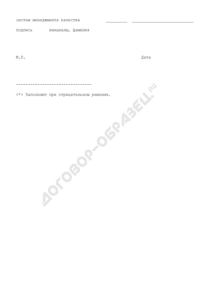 Решение о выдаче сертификата соответствия системы менеджмента качества (обязательная форма). Страница 2
