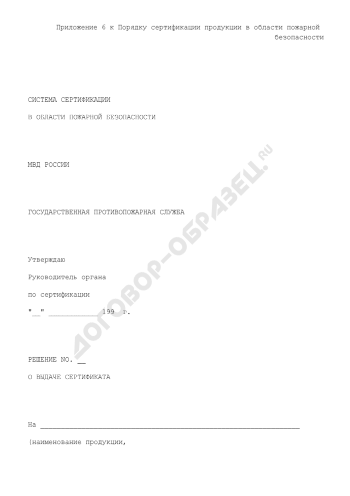 Решение о выдаче сертификата в области пожарной безопасности. Страница 1