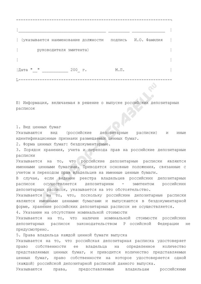 Решение о выпуске российских депозитарных расписок (образец). Страница 3