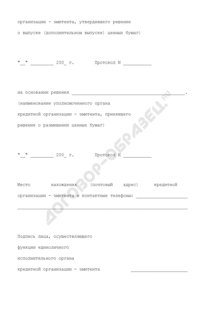 Решение о выпуске (дополнительном выпуске) ценных бумаг. Страница 3