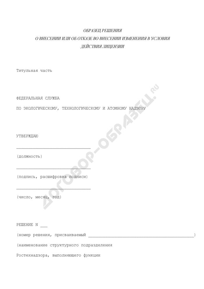 Образец решения о внесении или об отказе во внесении изменения в условия действия лицензии на деятельность в области использования атомной энергии. Страница 1