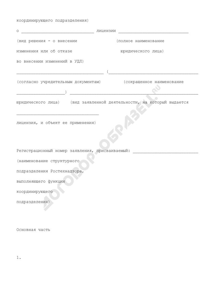 Образец решения о внесении или об отказе во внесении изменения в условия действия лицензии на деятельность в области использования атомной энергии. Страница 2