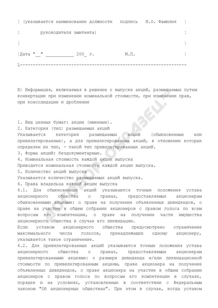 Решение о выпуске акций, размещаемых путем конвертации при изменении номинальной стоимости, при изменении прав, при консолидации и дроблении (образец). Страница 3