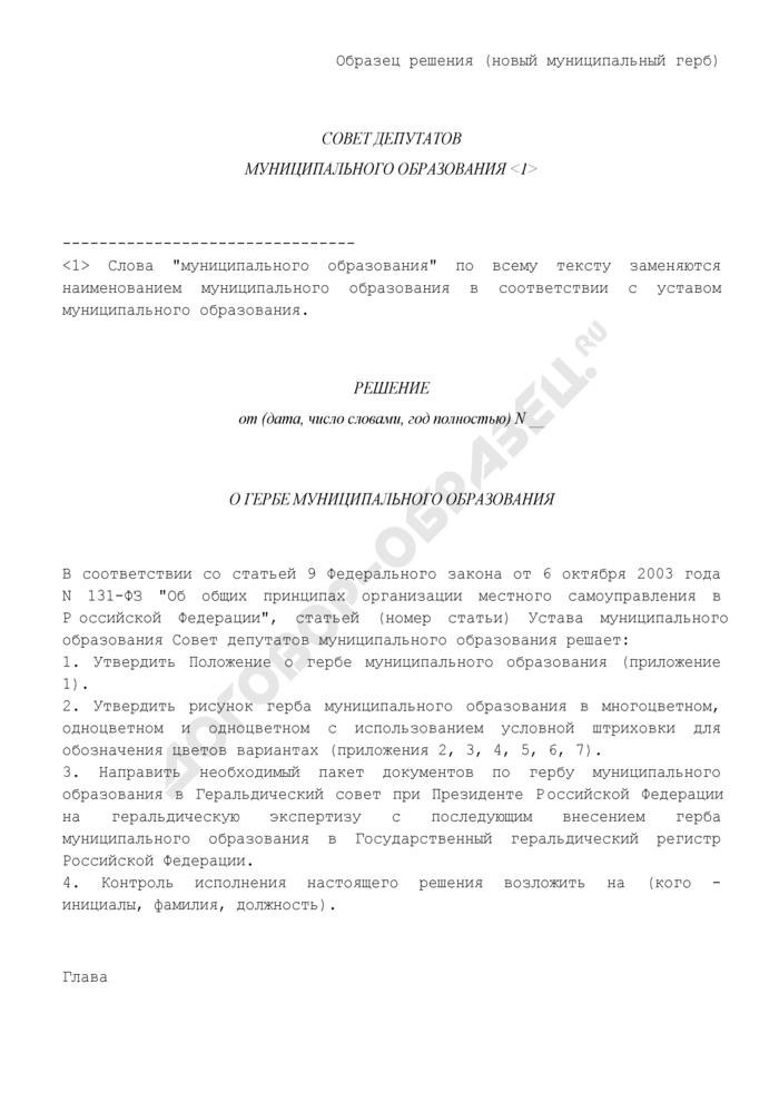 Решение о гербе муниципального образования (новый муниципальный герб). Страница 1