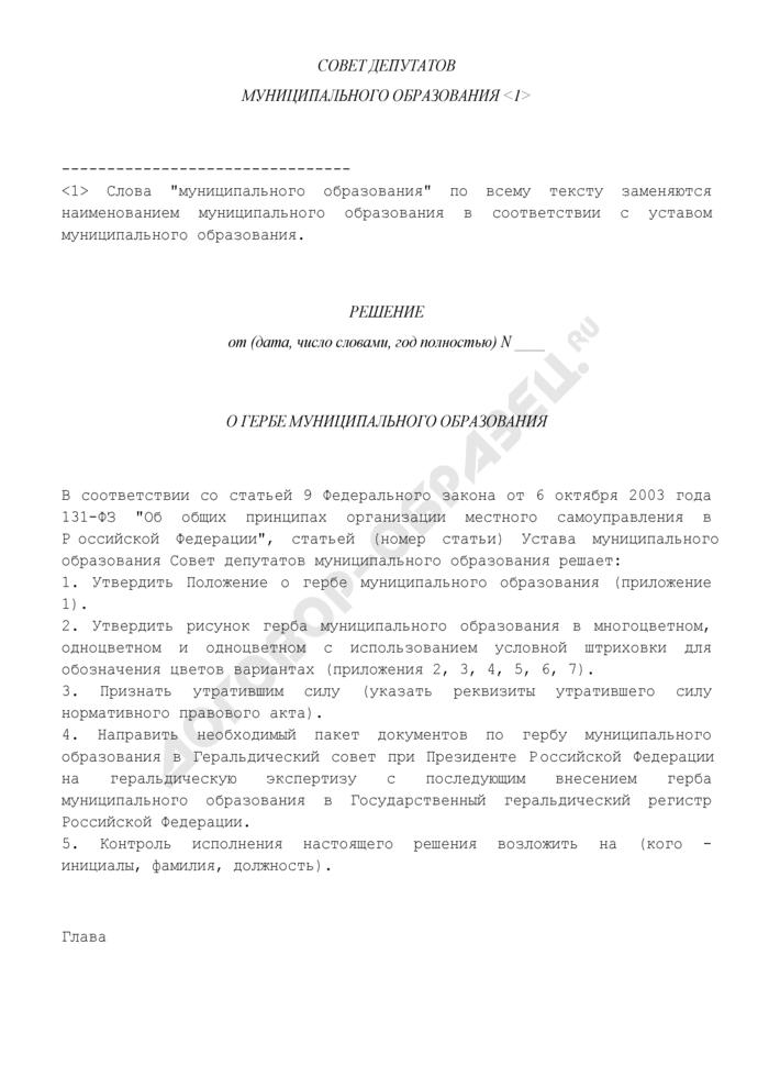 Решение о гербе муниципального образования (доработка муниципального герба). Страница 1