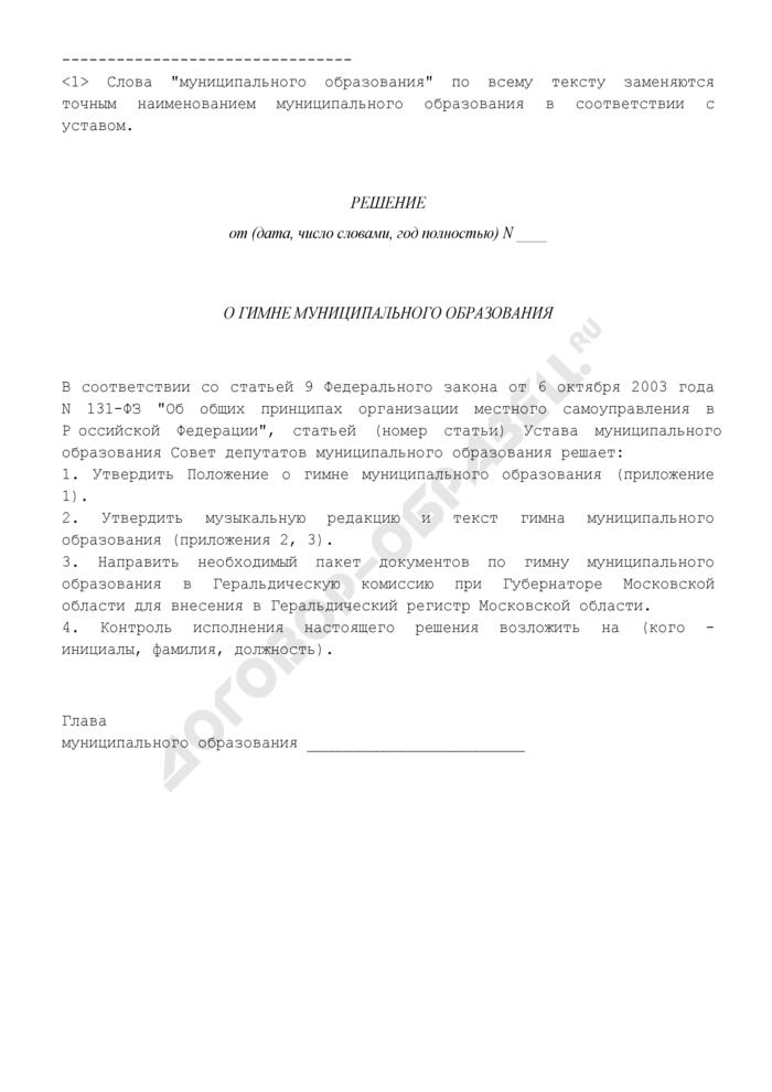 Решение о гимне муниципального образования. Страница 1