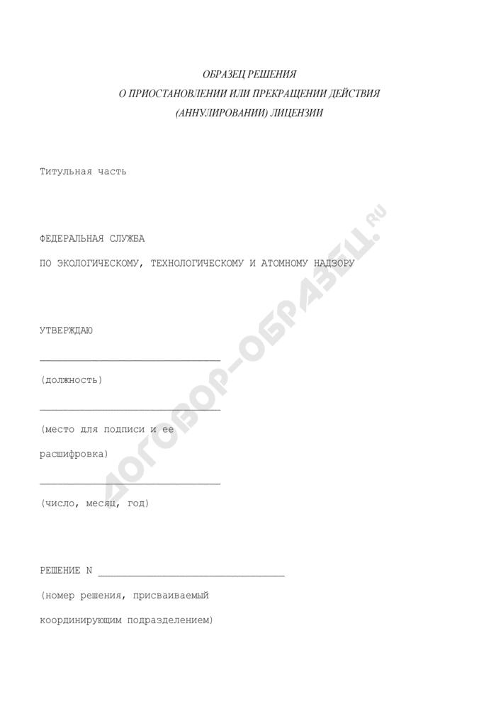 Образец решения о приостановлении или прекращении действия (аннулировании) лицензии на деятельность в области использования атомной энергии. Страница 1