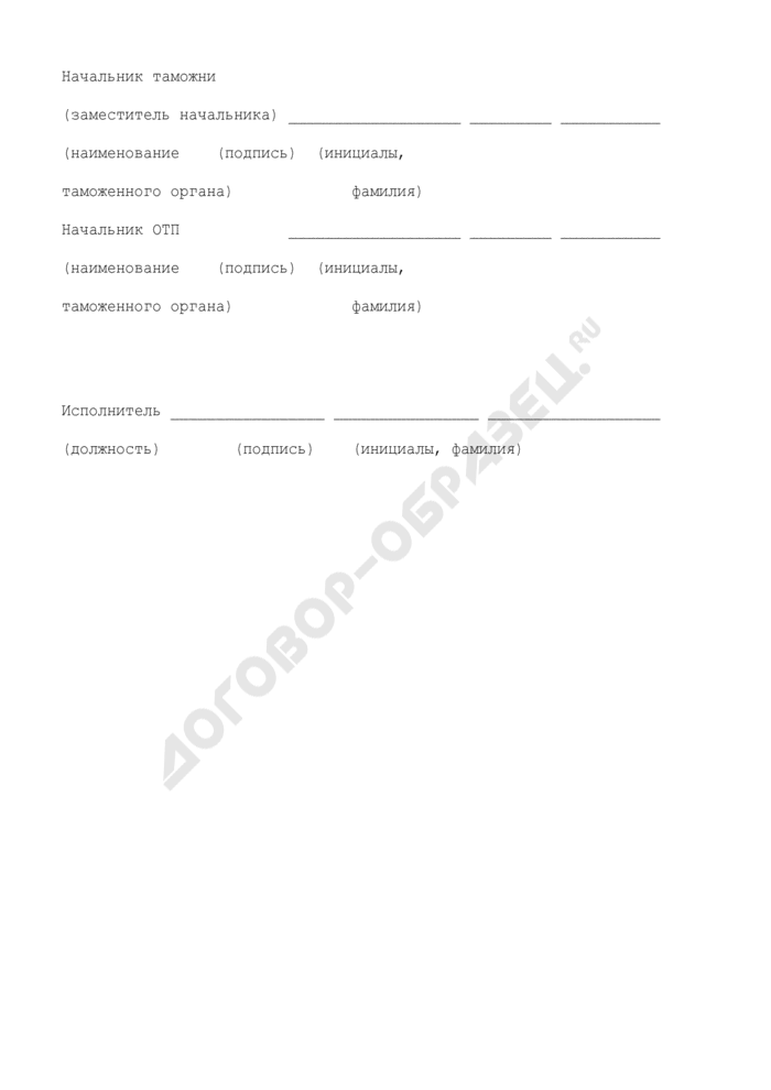 Решение о зачете денежных средств в счет погашения задолженности по уплате таможенных платежей и пеней за просрочку уплаты таможенных платежей. Страница 2
