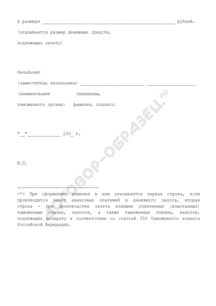 Решение о зачете денежных средств в счет погашения задолженности по уплате таможенных платежей, процентов и пеней за просрочку уплаты таможенных платежей. Страница 3