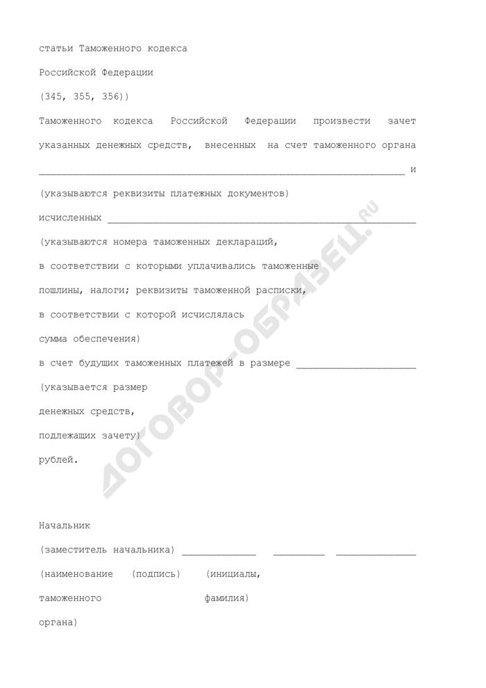 Решение о зачете денежных средств в счет будущих таможенных платежей (приложение к методическим указаниям о порядке применения таможенными органами положений Таможенного кодекса Российской Федерации, относящихся к таможенным платежам). Страница 2