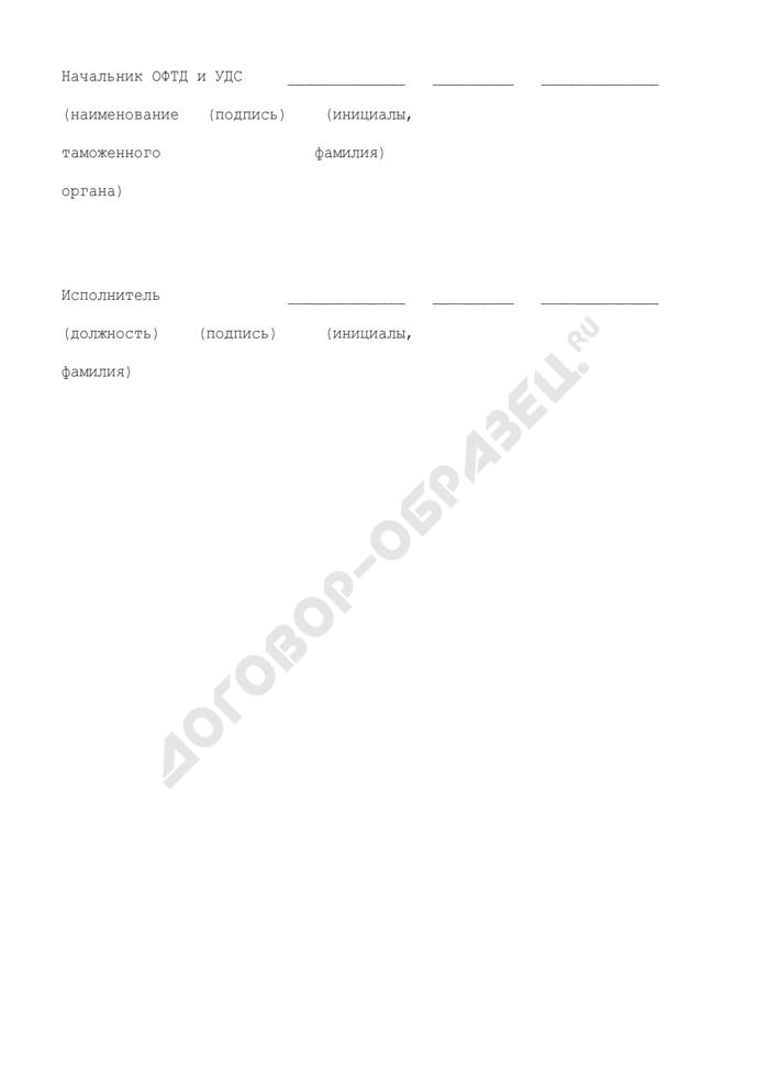 Решение о зачете денежных средств в счет будущих таможенных платежей (приложение к методическим указаниям о порядке применения таможенными органами положений Таможенного кодекса Российской Федерации, относящихся к таможенным платежам). Страница 3