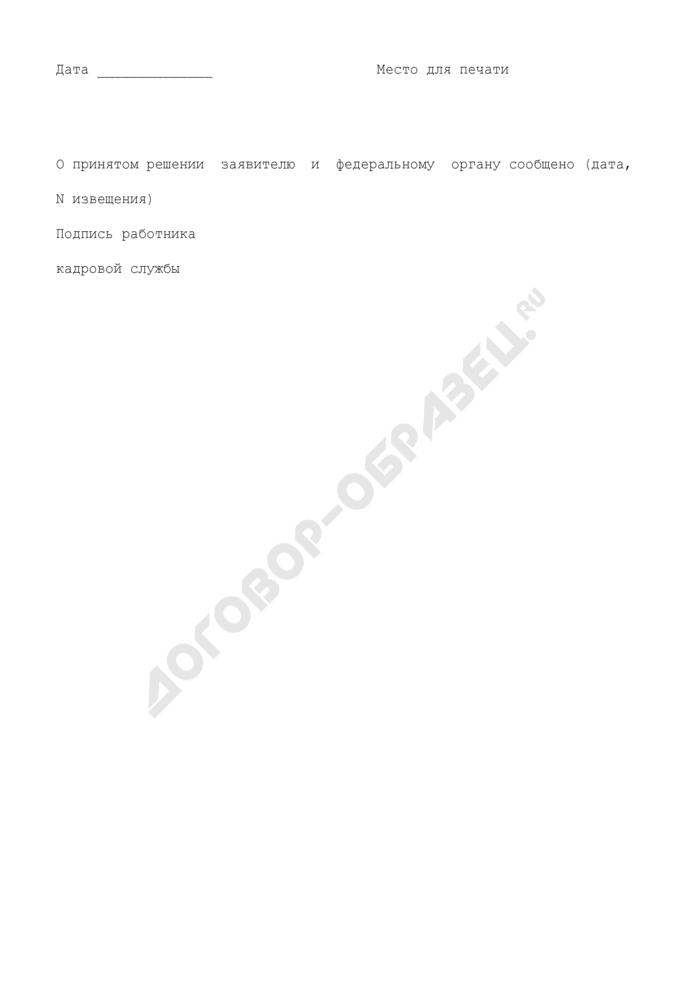 Решение о назначении пенсии за выслугу лет. Страница 3