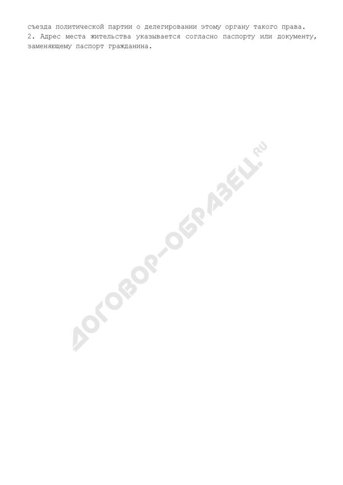 Решение о назначении члена Центральной избирательной комиссии Российской Федерации с правом совещательного голоса (рекомендуемая форма). Страница 3