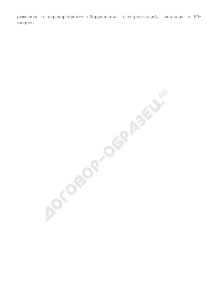Решение о перемаркировке оборудования электростанции. Страница 3