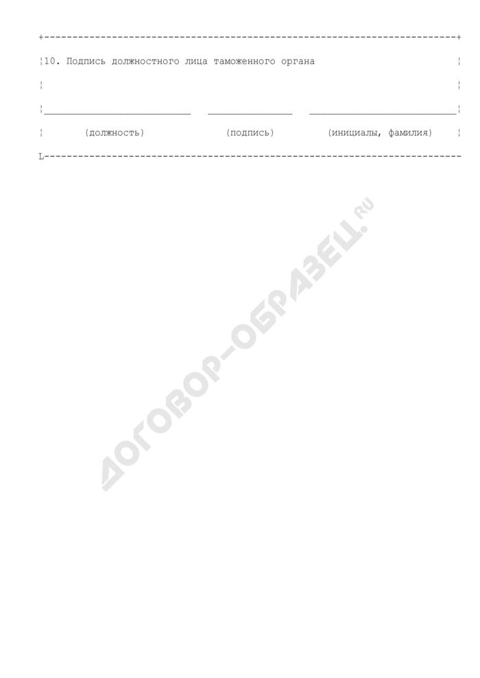 Предварительное решение о классификации товара в соответствии с ТН ВЭД. Страница 2