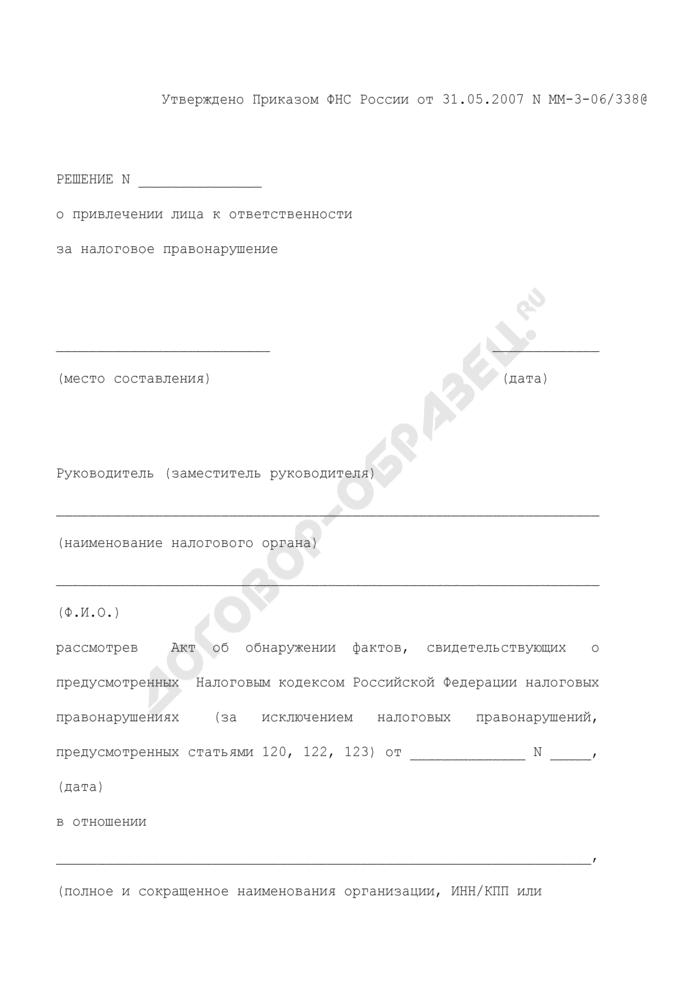 Решение о привлечении лица к ответственности за налоговое правонарушение по результатам налоговой проверки. Страница 1