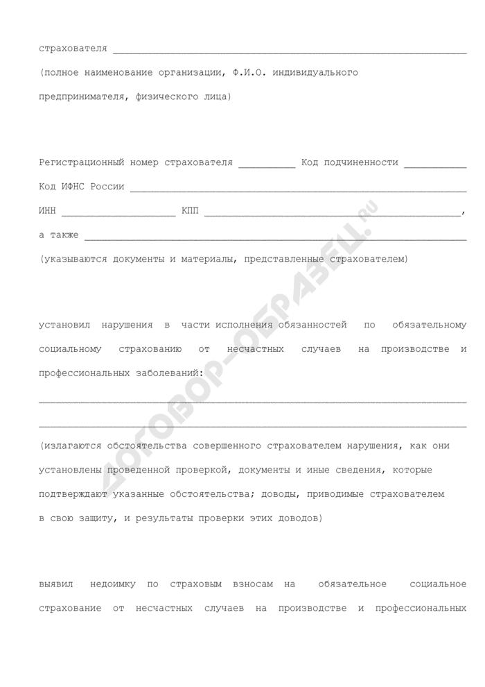Решение о привлечении страхователя к ответственности за неисполнение или ненадлежащее исполнение обязанностей по обязательному социальному страхованию от несчастных случаев на производстве и профессиональных заболеваний (образец). Страница 2