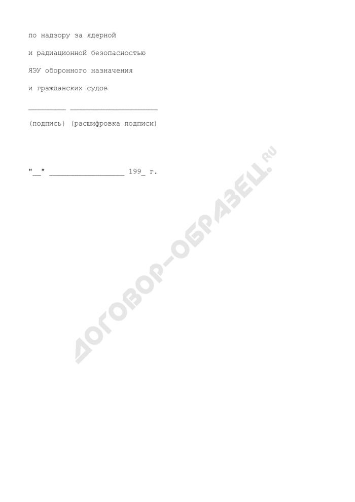 Решение о приеме (отказе в приеме) заявки на выдачу временного разрешения на эксплуатацию ядерных энергетических установок к рассмотрению Госатомнадзором России. Страница 2
