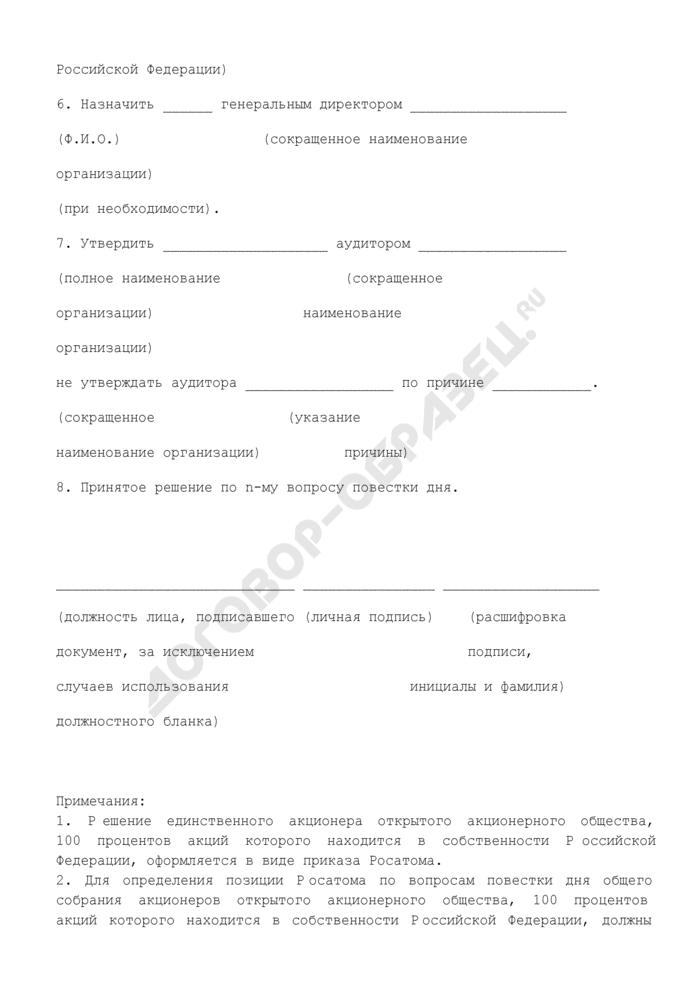 Примерная форма решения единственного акционера открытого акционерного общества, 100 процентов акций которого находится в собственности Российской Федерации. Страница 3