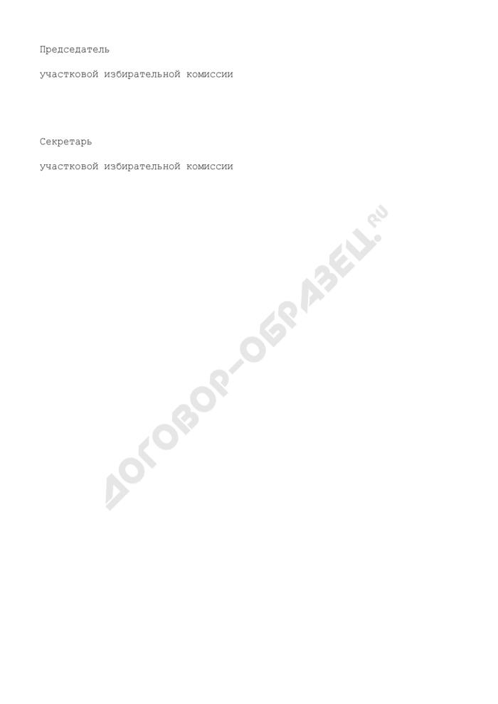 Решение о признании недействительными избирательных бюллетеней, в которых голоса избирателей поданы за зарегистрированного кандидата на должность Президента Российской Федерации, выбывшего после либо в период проведения досрочного голосования. Страница 3