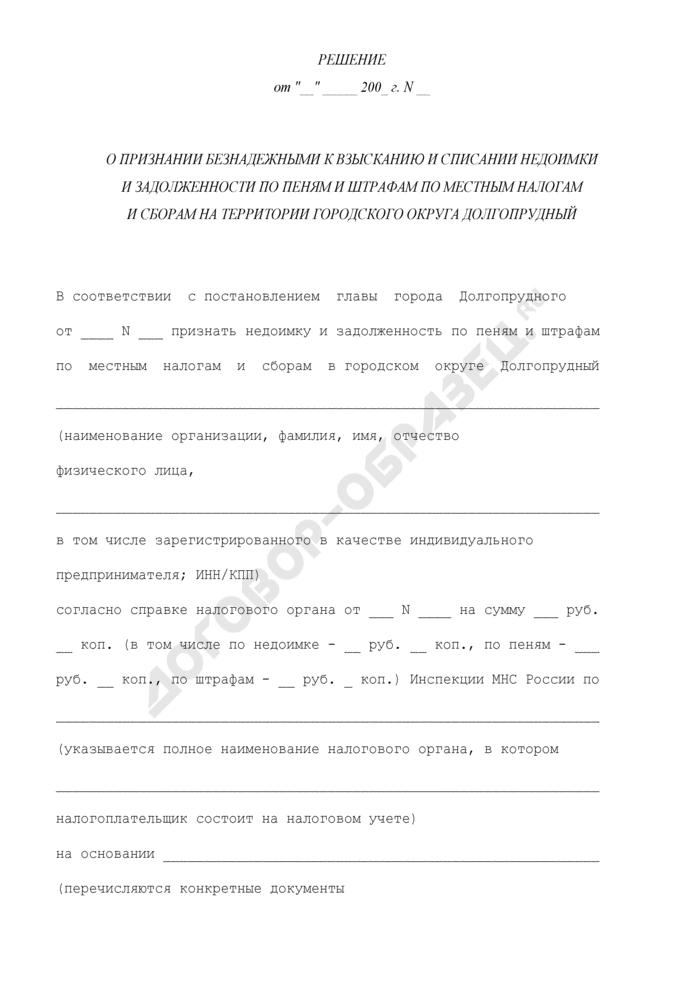Решение о признании безнадежными к взысканию и списании недоимки и задолженности по пеням и штрафам по местным налогам и сборам на территории городского округа Долгопрудный Московской области. Страница 1