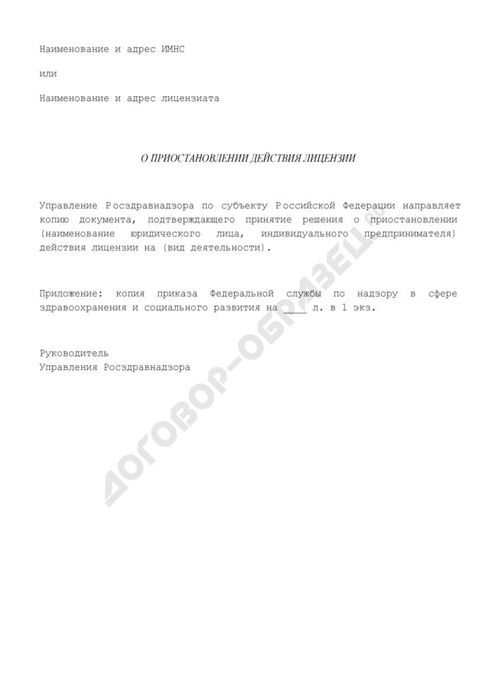 Решение о приостановлении действия лицензии. Страница 1