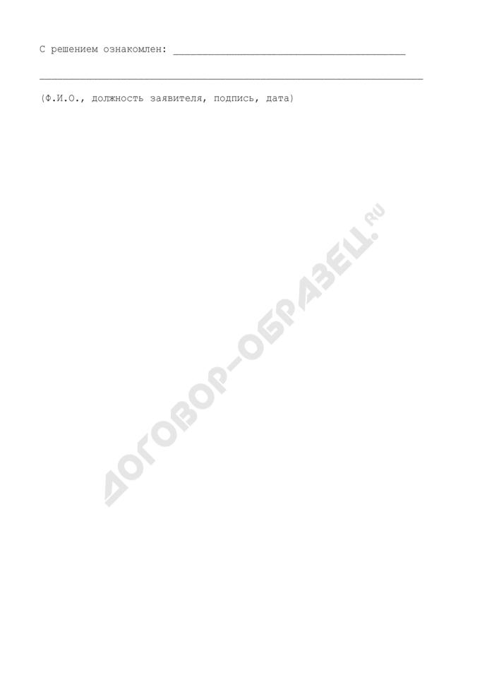 Решение о приостановлении действия аттестата аккредитации экспертов по вопросам рынка недвижимости, прав собственности и земельных отношений на территории Московской области. Форма N 8. Страница 3