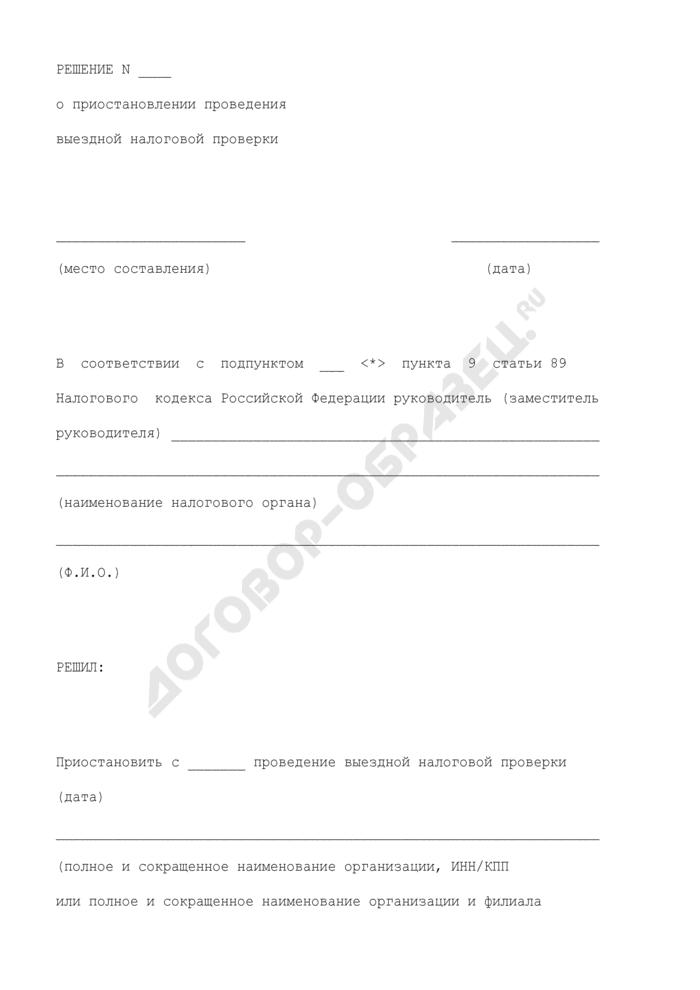 Решение о приостановлении проведения выездной налоговой проверки организации. Страница 1
