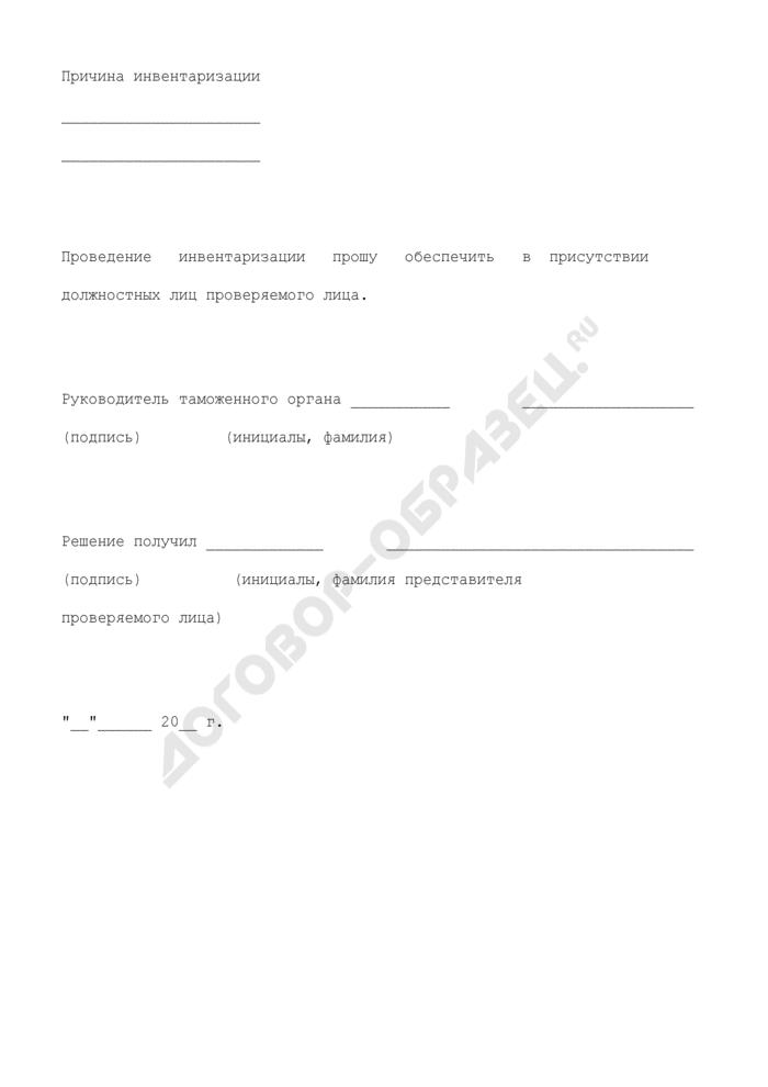 Решение о проведении инвентаризации имущества в ходе проведения проверки (ревизии) финансово-хозяйственной деятельности экономического субъекта. Страница 3