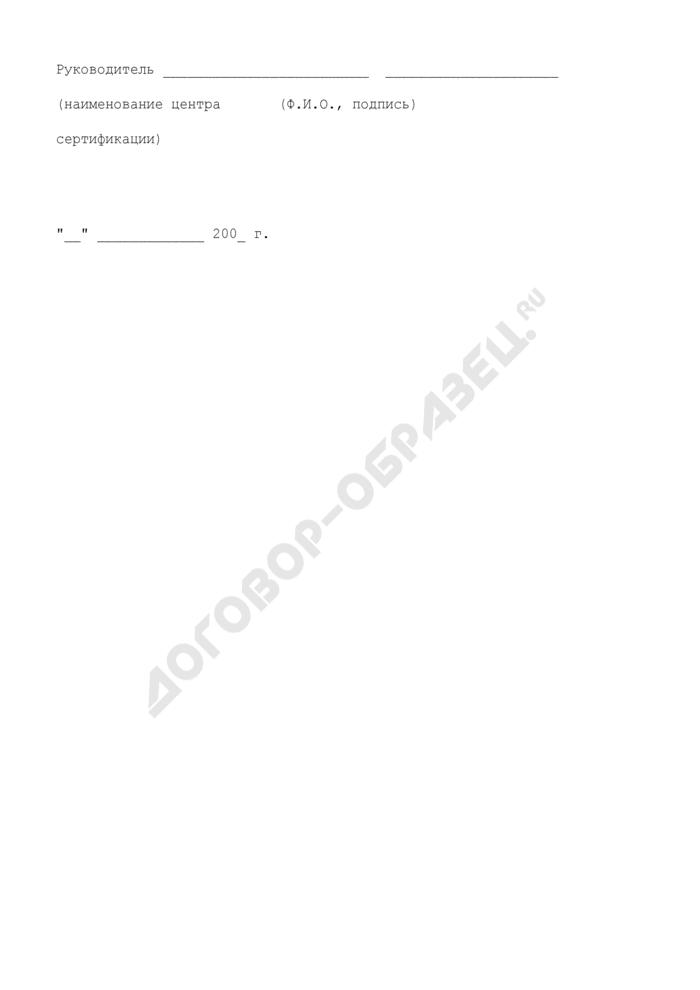 Решение о проведении инспекционной проверки объекта единой системы организации воздушного движения (образец). Страница 3