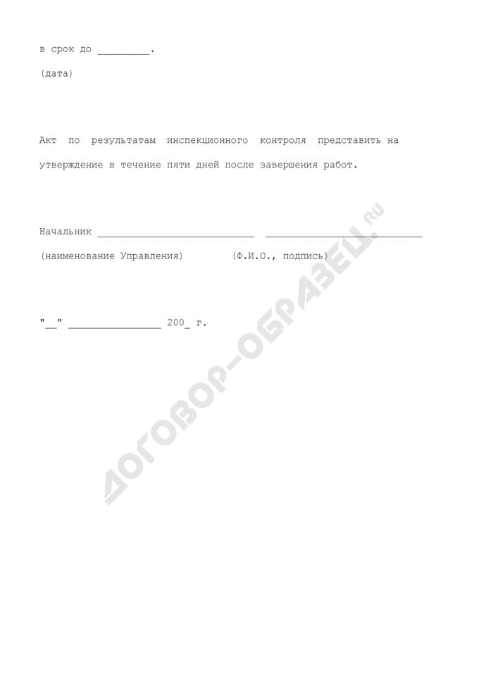 Решение о проведении инспекционного контроля объекта единой системы организации воздушного движения (образец). Страница 3
