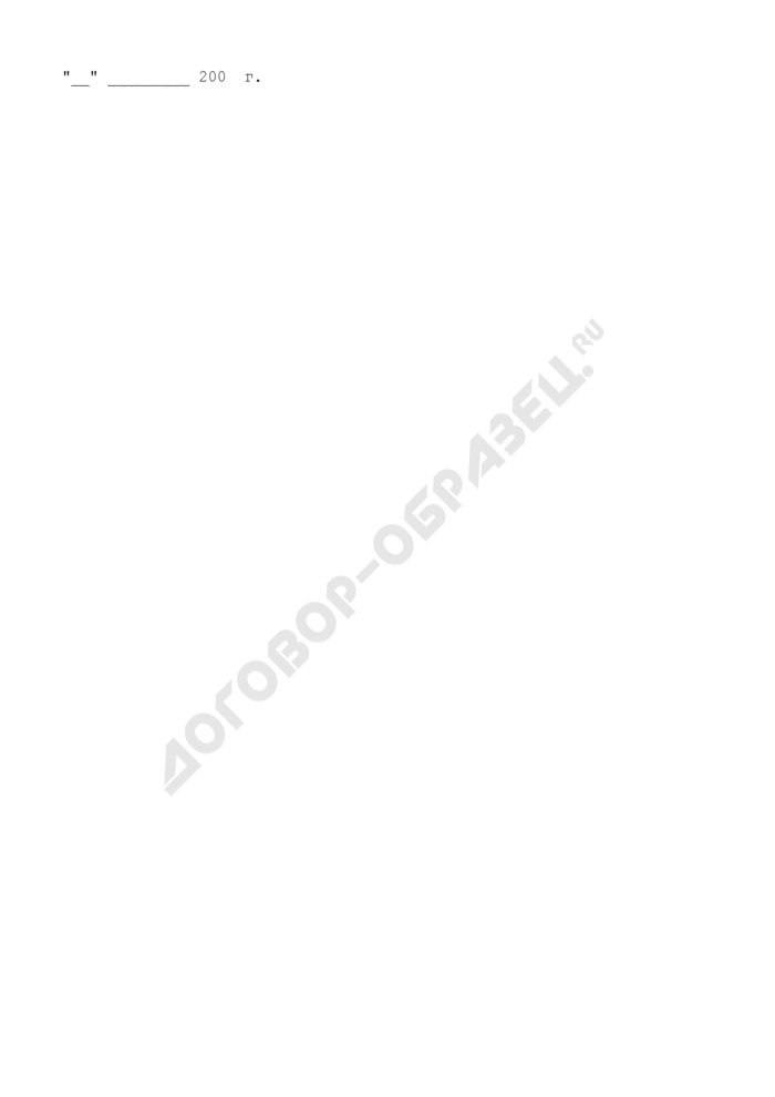 Решение о проведении сертификации юридического лица, осуществляющего и обеспечивающего аэронавигационное обслуживание пользователей воздушного пространства Российской Федерации (образец). Страница 3