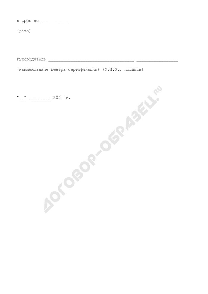 Решение о проведении инспекционной проверки юридического лица, осуществляющего и обеспечивающего аэронавигационное обслуживание пользователей воздушного пространства Российской Федерации, подавшего заявку на сертификацию (образец). Страница 3