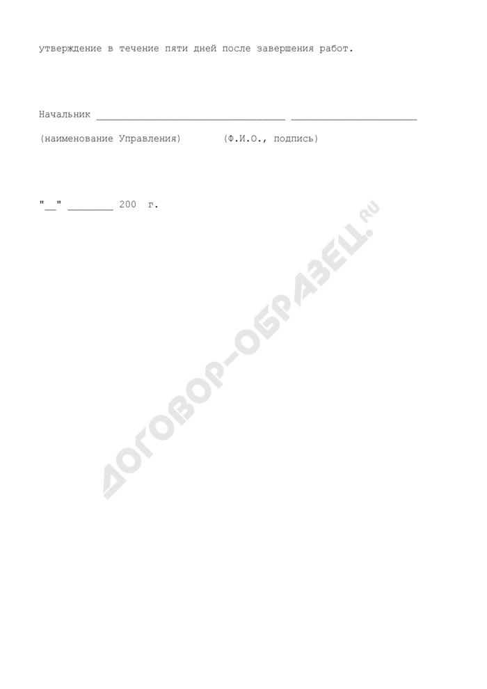 Решение о проведении инспекционного контроля держателя сертификата на аэронавигационное обслуживание пользователей воздушного пространства Российской Федерации (образец). Страница 3