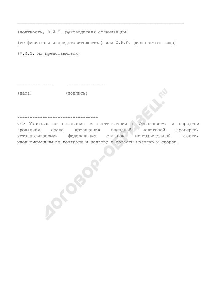 Решение о продлении срока проведения выездной налоговой проверки организации. Страница 3