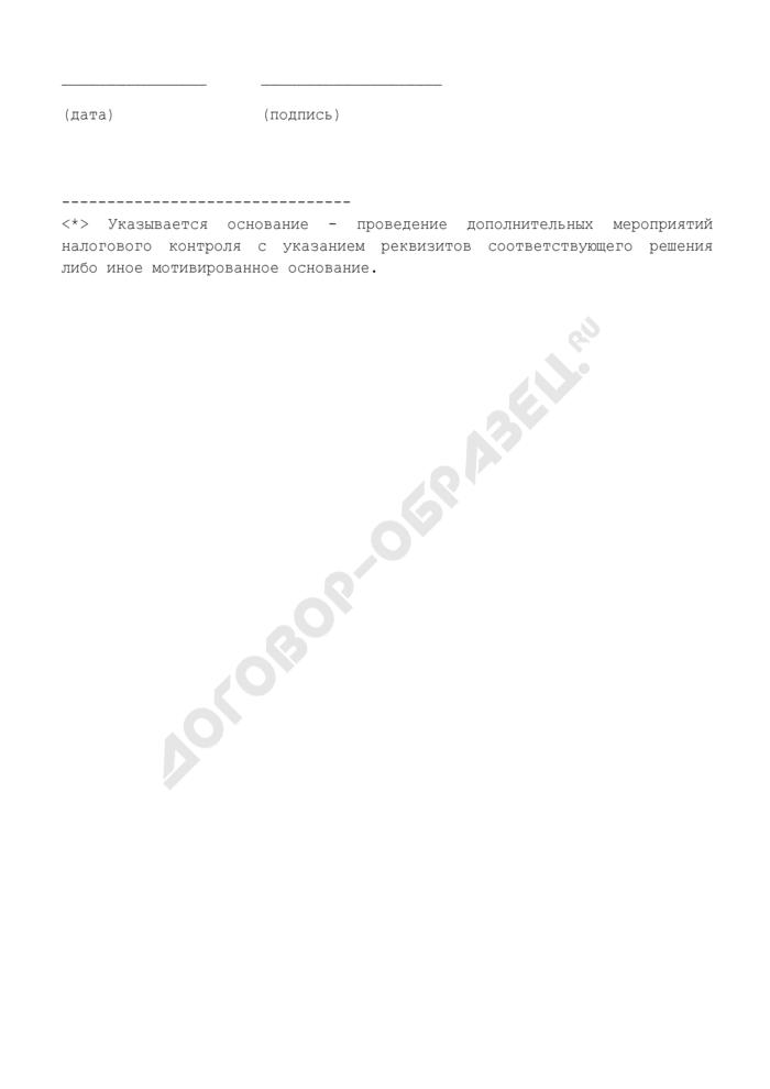 Решение о продлении срока рассмотрения материалов налоговой проверки организации. Страница 3